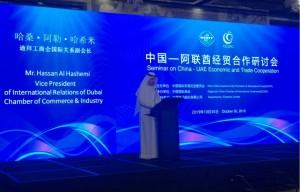 صورة واقعية من جلسة نقاش التعاون التجاري والاقتصادي بين الإمارات والصين
