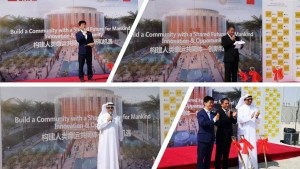 Photo of the Groundbreaking Ceremony of China Pavilion for Expo Dubai 2020